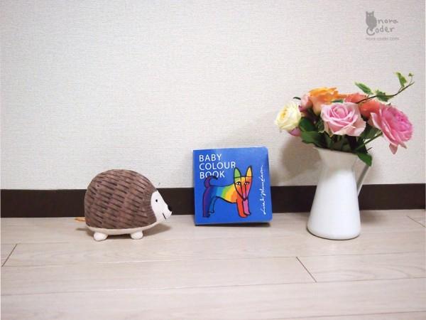 リサ・ラーソンのハリネズミと本とバラ