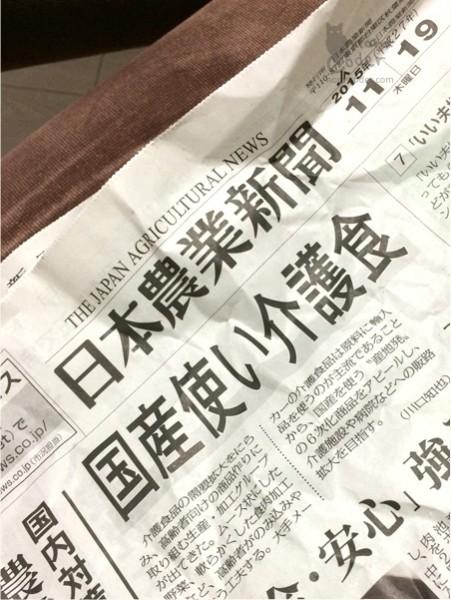 梱包用新聞