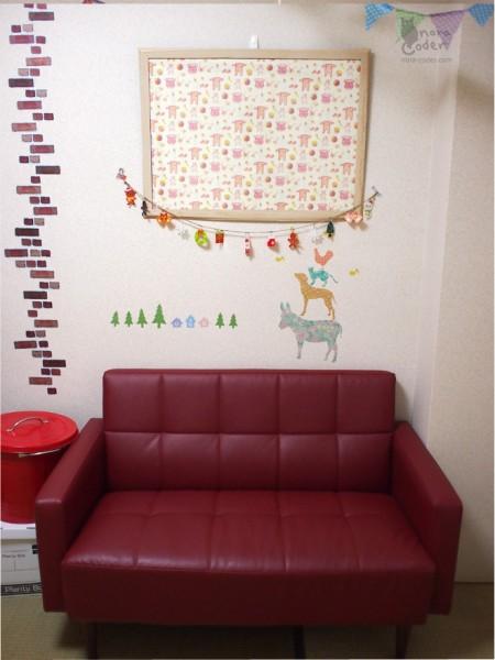 赤いソファとブレーメン