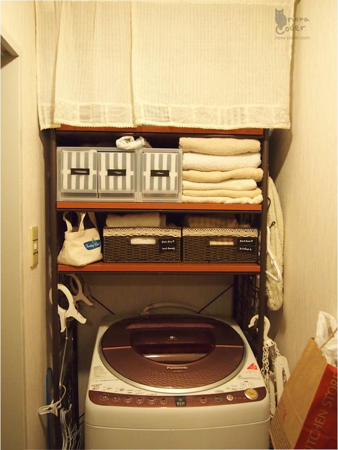 洗濯スペース