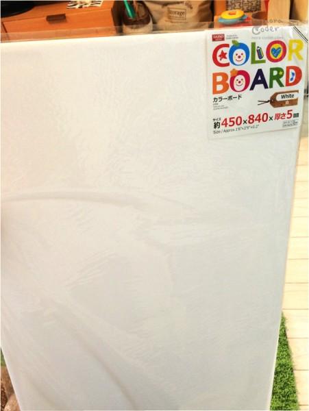 カラーボード白