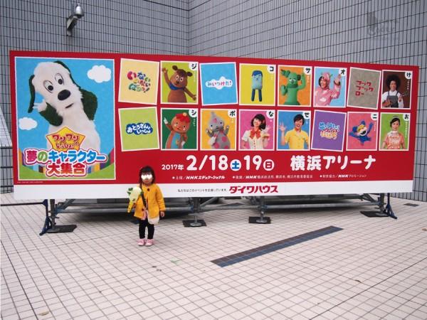 ワンワンといっしょ!2017年横浜アリーナ