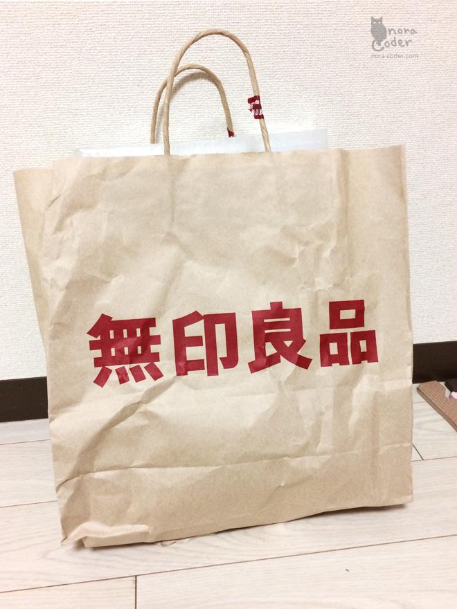 無印良品の袋(しわしわ)