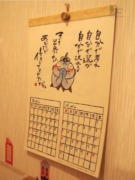しの武さんカレンダー